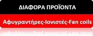 ALPHA CLIMA ΣΩΤΗΡΗΣ ΚΑΡΚΑΣ