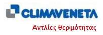 αντλιες θερμοτητας climaveneta-heat-pump