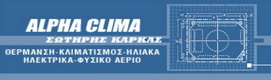ALPHA CLIMA – Σωτήρης Κάρκας. Κλιματισμός, Ψύξη, Θέρμανση, Ηλιακά, Φυσικό Αέριο & Εξαερισμός
