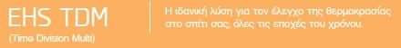 ehs-tdm-logo2