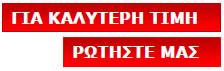 gia-kalyteri-timi