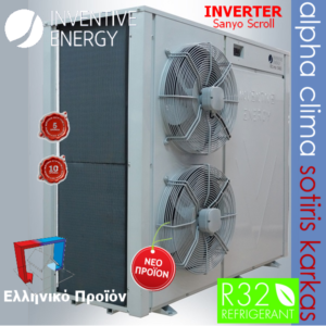 Inventive Energy Inverter monobloc Αντλίες θερμότητας μεσαίων θερμοκρασιών (65°C) ψύξη & θέρμανση με υδραυλικό πακέτο