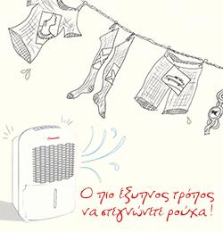 στεγνωστε-τα-ρουχα-σας-ακόμα-και-τις-βροχερες-ημερες-Αφυγραντήρας-Inventor