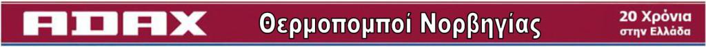 adax_logo1