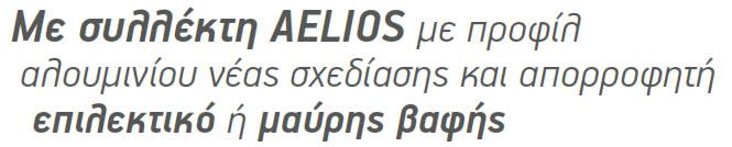aelios_dok