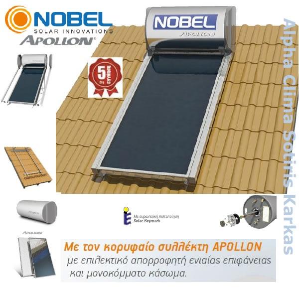 Ηλιακος NOBEL Apollon Glass 160lt 2m² 2πλης ενεργειας κεραμοσκεπης