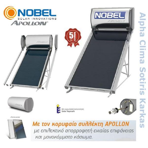 Ηλιακος θερμοσιφωνας Nobel Apollon Glass 160lt 2m² διπλης ενεργειας