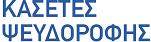 κασετες-logo-1-42
