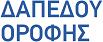 οροφής-δαπέδου-logo-42