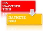 ekptosi-2-150