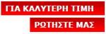 gia-kalyteri-timi-150