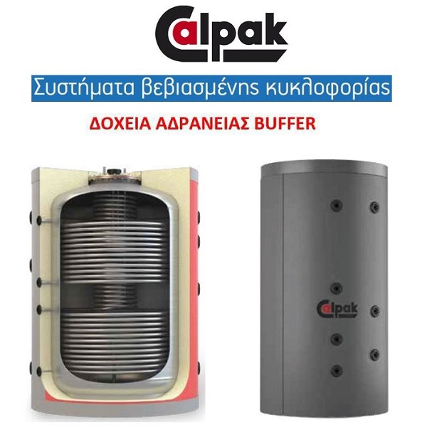 Δοχεία Αδρανείας-Buffer