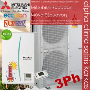 mitsubishi-zubadan-PUHZ-HW112YHA_EHPX-VM2C_3ph