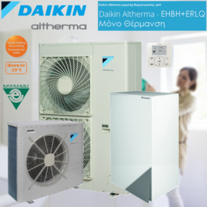 DAIKIN Altherma split EHBH/ERLQ Αντλίες θερμότητας χαμηλών θερμοκρασιών (55°C) θέρμανση με υδραυλικό πακέτο