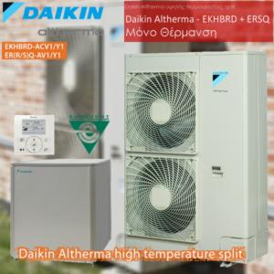 DAIKIN Altherma split ERSQ Αντλίες θερμότητας υψηλών θερμοκρασιών (80°C) μόνο θέρμανση με υδραυλικό πακέτο
