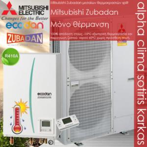 mitsubishi-zubadan-PUHZ-HW112YHA_EHPX-VM2C_1ph