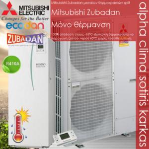 mitsubishi-zubadan-PUHZ- HW140VHA_EHPX-VM2C_1ph