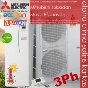 mitsubishi-zubadan-PUHZ- HW140VHA_EHPX-VM2C_3ph