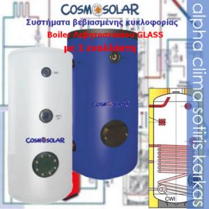 Boiler-1 εναλλάκτης 160~1000L