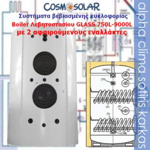 Boiler-2 εναλλάκτςς 750-9000L