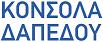 Console-logo-11-42