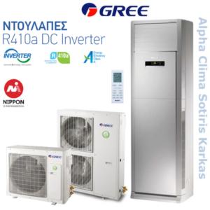GREE Ντουλάπες DC Inverter