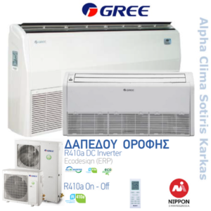 GREE Δαπέδου-Οροφής