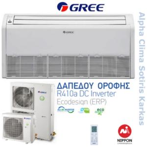 GREE Δαπέδου-Οροφής Inverter
