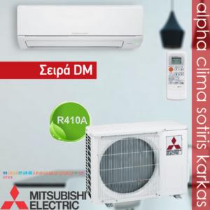 DM-Κλιματιστικό τοίχου inverter