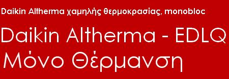 daikin-altherma-monobloc-EDLQ