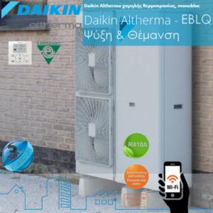 DAIKIN Altherma monobloc EBLQ Αντλίες θερμότητας χαμηλών θερμοκρασιών (55°C) ψύξη & θέρμανση με υδραυλικό πακέτο