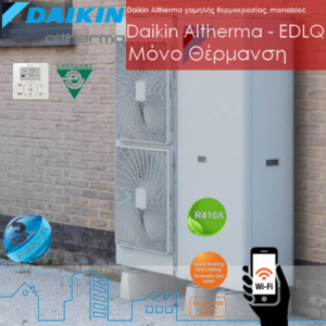 DAIKIN Altherma monobloc EDLQ Αντλίες θερμότητας χαμηλών θερμοκρασιών (55°C) μόνο θέρμανση με υδραυλικό πακέτο