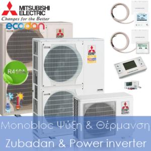 Αντλίες θερμότητας MITSUBISHI Ecodan-Zubadan & Power Inverter monobloc μεσαίων θερμοκρασιών (60°C) ψύξη & θέρμανση