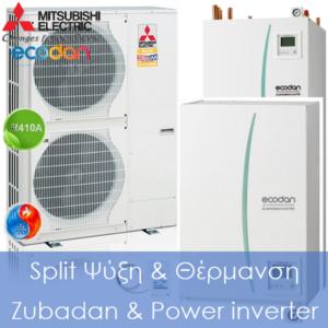 Αντλίες θερμότητας MITSUBISHI Ecodan-Zubadan & Power Inverter split μεσαίων θερμοκρασιών (60°C) ψύξη & θέρμανση