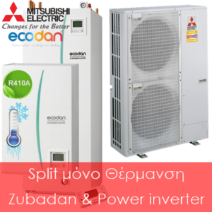 Αντλίες θερμότητας MITSUBISHI Ecodan-Zubadan & Power Inverter split μεσαίων θερμοκρασιών (60°C) μόνο θέρμανση