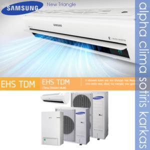 s5-Samsung EHS TDM New Triangle Εσωτερικές κλιματιστικές μονάδες τοίχου ψύξη & θέρμανση με λειτουργία ψυκτικού μέσου