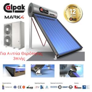 Calpak Mark 4 για Αντλία