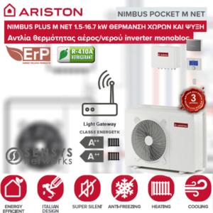 ARISTON NIMBUS POCKET M NET monobloc Αντλίες θερμότητας χαμηλών θερμοκρασιών ψύξη & θέρμανση με υδραυλικό πακέτο