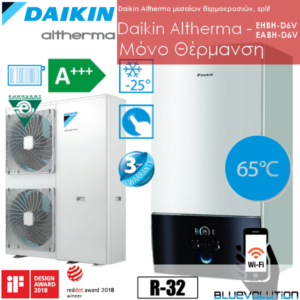 DAIKIN Altherma Split R32 Αντλίες θερμότητας μεσαίων θερμοκρασιών (60~65°C) μόνο θέρμανση με υδραυλικό πακέτο