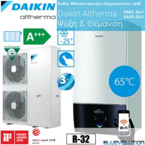 DAIKIN Altherma Split R32 Αντλίες θερμότητας μεσαίων θερμοκρασιών (60~65°C) ψύξη & θέρμανση με υδραυλικό πακέτο