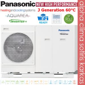 PANASONIC Aquarea Monobloc J Generation Αντλίες θερμότητας R32 μεσαίων θερμοκρασιών (60°C) ψύξη & θέρμανση με υδραυλικό πακέτο