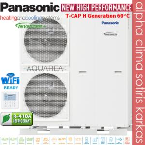PANASONIC Aquarea Monobloc T‑CAP H Generation Αντλίες θερμότητας R410 μεσαίων θερμοκρασιών (60°C) ψύξη & θέρμανση με υδραυλικό πακέτο