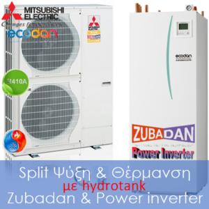 Αντλίες θερμότητας MITSUBISHI Ecodan-Zubadan & Power Inverter split μεσαίων θερμοκρασιών (60°C) ψύξη & θέρμανση με Hydrotank